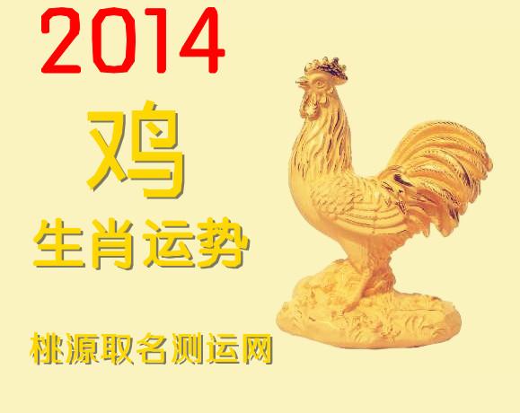 12生肖2014年运程鸡_2014年鸡生肖运势 | 桃源居